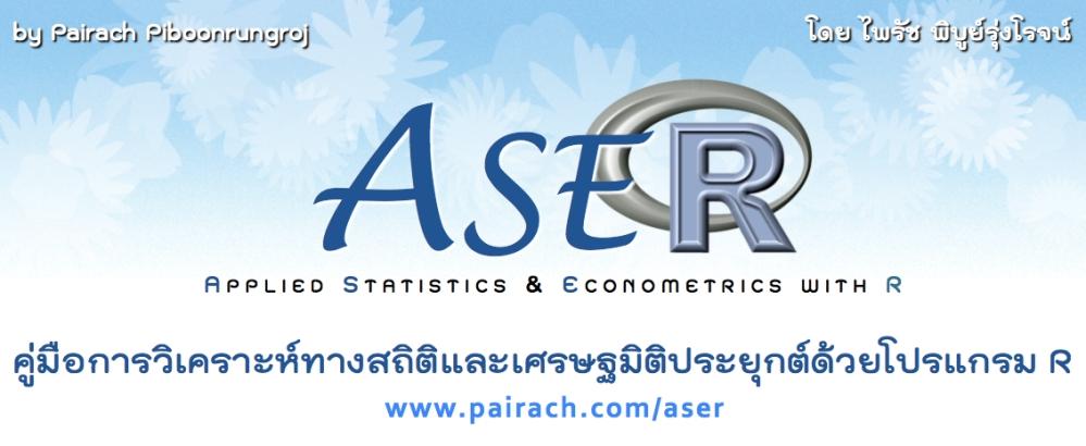 คู่มือการวิเคราะห์ทางสถิติ และ เศรษฐมิติประยุกต์ ด้วยโปรแกรม R (ASER: Applied Statistics and Econometrics with R)