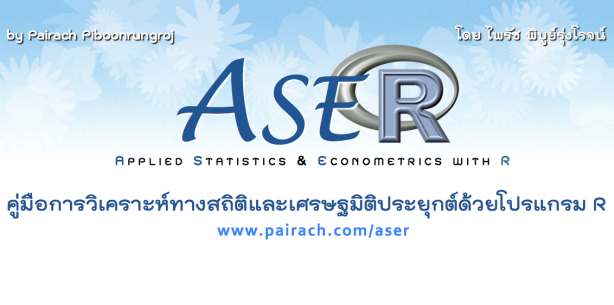 ASER_banner_feature