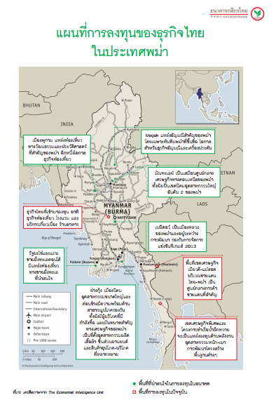 แผนที่การลงทุนของธุรกิจไทย ในประเทศพม่า  (ที่มา: ธนาคารกสิกรไทย)