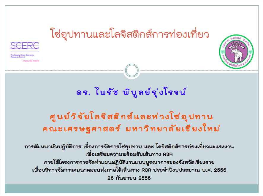Servant leadership thesis statement