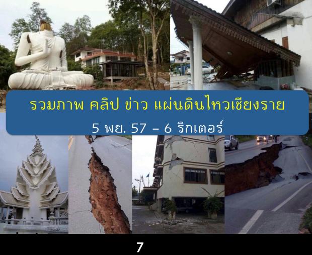 ChiangRaiQuake